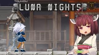 現役女子小学生が遊ぶ『Touhou Luna Nights』part10【VOICEROID実況】