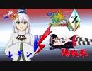 【ポケモンUSM】ふとポケ!!Ultra Fes Collection Z 『VS陽映菜さん』【ゆっくり実況】
