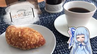 コーヒーカップは添えるだけ #3【カレーパン】