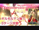 【FGO】復刻オニランド 高難易度 「護法少女スペシャルヒーローショー」ギルガメッシュ軸 3ターン攻略