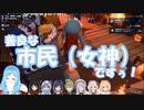 【にじさんじんろう】投票場の守り人(女神)・モイラ【Project Winter】