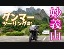 【モトブログ】グンマーツーリング#1 妙義山~碓氷峠編【CBR250RR】