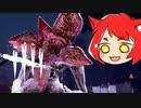 【DbD】しょけん無知な桜咲ちゃんを支えてお友達!【実況】後編
