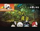 【ボードゲーム】世界のボードゲームを楽しもうーインカの黄金篇