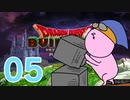 【DQB】ちょすこのドラゴンクエストビルダーズ~豆腐部屋生活~【part5】