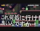 【スーパーマリオメーカー2】 矢印だらけのお化け屋敷で右往左往……