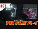 【夫婦で】ゾンビもの名物おばさん登場【バイオハザード6】#03