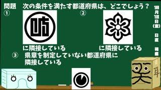 【箱盛】都道府県クイズ生活(141日目)2019年10月18日