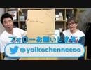 よゐこチャンネル公式Twitter作りました! よゐこチャンネル #21 増刊号