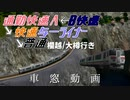 【A列車で行こう9V5】通勤快速A&快速与一ライナー&普通/欄越行き車窓動画