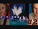 【海外の反応 アニメ】 アサシンズプライド 2話 Assassins Pride ep 2 アニメリアクション