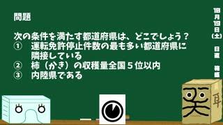 【箱盛】都道府県クイズ生活(142日目)2019年10月19日