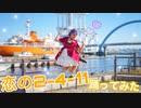 【アイドルになって】恋の2-4-11【踊ってみた】【雫奈りう】