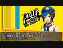 Persona4 the 幻想入り 補足&コメ返し 第七十四回