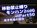 【MHP2G】移動禁止縛り【Part50】★5黒き角竜の猛攻(VOICEROID実況)(みずと)