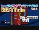 【パズルゲームやるよ②】テトリス+音ゲーのBEATrisっていうゲーム ③ユーザ投稿譜面いろいろプレイ