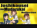 ▶Reflection◀Joshikousei no Mudazukai