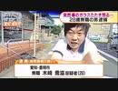 28歳無職の男に殴られ討死する武田信玄