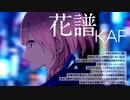 #花譜 KAMITSUBAKI RECORD MEMBER BIOGRAPHY MOVIE - 神椿レコードメンバー紹介ビデオ
