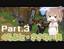 【Minecraft】くらふと・ささらいあ  Part.3【CeVIO実況】