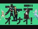 【MMD】総勢61人で「金星のダンス」【ジャンル混合】