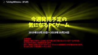 今週発売予定の気になるPCゲーム(2019/10/20~2019/10/26)