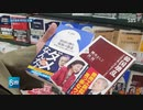 嫌韓デモは減少したが...「反韓」煽る日本のマスコミ SBS