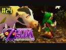 ゼルダの伝説 ムジュラの仮面3Dを初めてやると凄い その24