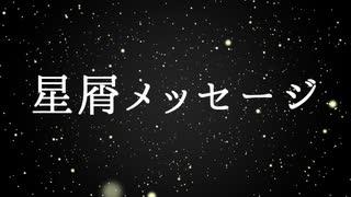 【にじさんじ人力】星屑メッセージ【トリガー】