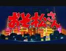 【パワプロドリームカップⅢ】ドラゴンボールvsおそ松さん【50戦目】part1