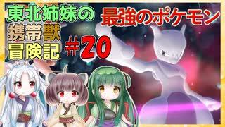 【ピカブイ】東北姉妹の携帯獣冒険記 #20【東北姉妹実況プレイ 】