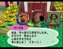 ◆どうぶつの森e+ 実況プレイ◆part165