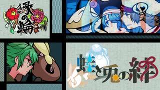 【ポケモンUSM】蛙と兎の絆 第参幕【縁の輪】