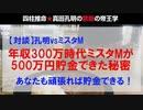 【対談】年収300万円が10年で500万円貯金できた秘訣