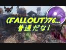 (Fallout)76・・・普通だな!.mp16