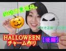 早川亜希動画#665≪問題発言!?HalloweenもこもこチャームDIY!【後編】≫