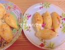 お料理*簡単スイートポテト【cooking vlog】