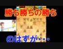 【三段目指す】第十三回、 対鳥刺し 将棋なんて言わばミスとミスのシーソーゲーム【四間飛車×居飛車】