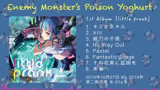 【M3】1st Album「little prank」【Enemy Monster's Poison Yoghurt】