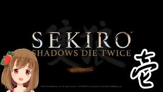 【SEKIRO】マウスとキーボードで戦国に忍ぶ! 実況 其の壱 【PC版】