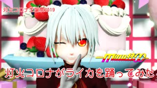 【MMD杯ZERO2参加動画】コロナちゃんでライカ【KrShaderSystemL】