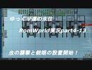ゆっくり達の永住RimWorld実況part4-13 新しい虫の襲撃