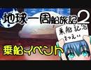 【地球一周船旅記】2日目 - 出港直後のイベントとかを紹介するよ!【ゆっくり旅行】