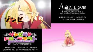 【AniPAFE2019非公認支援】ゾンビランドロップアウト(TVサイズ・比較版)