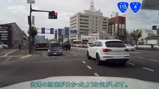 【車載動画】国道4号part20+V