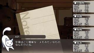 【ゆっくりTRPG】白い夢の果て~第五話【CoC】
