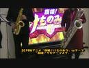 父と娘で2019年秋アニメ「旗揚!けものみち」OP「闘魂!ケモナーマスク」演奏しました