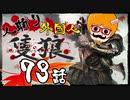 【隻狼/SEKIRO】人斬り欧米人が逝く!第73話