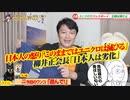 【悲報】ユニクロ柳井「日本人は劣化」。このままでは「ユニクロ」は滅びる|みやわきチャンネル(仮)#609Restart468