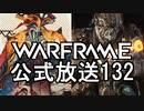 Warframe 公式放送132まとめ PC次週近接3.0フェーズ2、クバリッチャー【字幕】